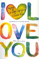 가장 고귀한 세 단어 I LOVE YOU -  참신한 통찰로 풀어 보는 그리스도인의 정체성, 성품, 친밀함