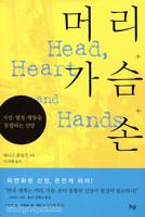 머리 가슴 손 - 지성 열정 행동을 통합하는 신앙