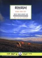 히브리서 : 영광을 향한 경주 - IVP 말씀과 삶 성경공부 시리즈