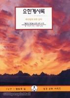 요한계시록 - IVP 말씀과삶 성경공부시리즈