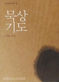 묵상기도 - IVP소책자 시리즈  20