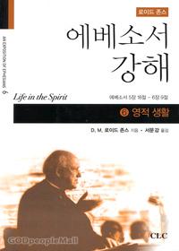 영적 생활 - 에베소서 강해 6 (5:18-6:9)
