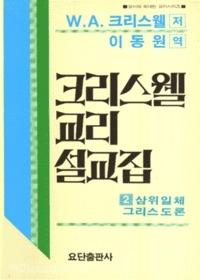 삼위일체 그리스도론 - 크리스웰 교리설교집 2