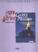 쉬운 크리스마스 칸타타 - 산 위에 올라가서(악보)