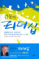 감동의 리더십 - 준비된 리더, 여호수아