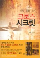 크로스 시크릿 - 예수의 수의 · 수건 그리고 가족 무덤 : 비밀 · 진실 · 의미