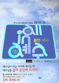 올인 예수