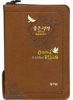 성서원 NEW 좋은성경 특소 합본(색인/이태리신소재/지퍼/브라운)