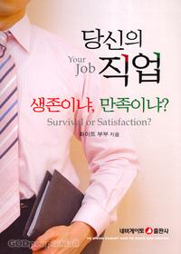 [개정판] 당신의 직업 - 생존이냐 만족이냐