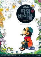 파워 바이블 10 (완간/부록포함) - 지혜를 주는 성경 이야기(영원한 나라)★