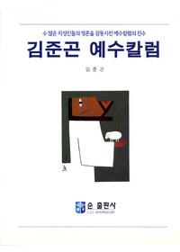 김준곤 예수칼럼
