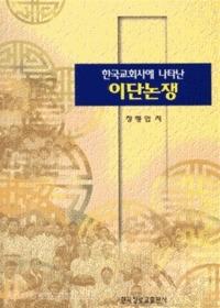 한국교회사에 나타난 이단논쟁