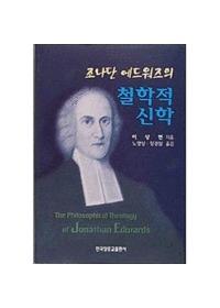조나단 에드워즈의 철학적 신학