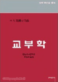 교부학 - 신학텍스트 총서 2-2