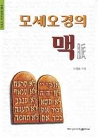 모세오경의 맥 - 책별 성경공부 시리즈