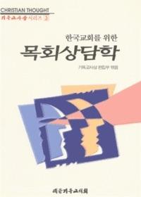 한국교회를 위한 목회상담학 - 기독교사상 시리즈 3