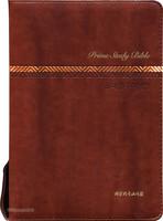 뉴프라임주석성경 대 합본(색인/지퍼/이태리신소재/브라운)