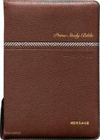 뉴프라임주석성경 대 합본(색인/지퍼/천연가죽/자주)