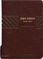 뉴새찬 큰글씨 성경전서 새찬송가 특대 합본(색인/지퍼/이태리신소재/다크브라운/NKR83TU)