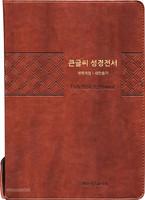 뉴새찬 큰글씨 성경전서 새찬송가 특대 합본(색인/지퍼/이태리신소재/브라운/NKR83TU)