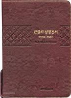 뉴새찬 큰글씨 성경전서 새찬송가 특대 합본(색인/지퍼/천연양피/버건디/NKR83TU)