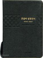뉴새찬 큰글씨 성경전서 새찬송가 특대 합본(색인/지퍼/천연양피/검정/NKR83TU)