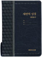 NEW 새번역 성경 새찬송가 대 합본 (색인/이태리신소재/지퍼/블루블랙/RN73EF)