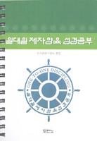 [개역한글판]일대일 제자양육 성경공부