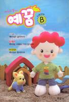예꿈B (3~5세) - 교사용