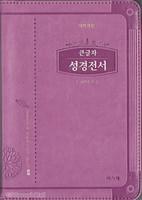 아가페 큰글자 성경전서 새찬송가 소 합본(색인/이태리신소재/지퍼/진달래/NKR62EAB)