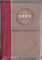 아가페 개역개정 성경전서 새찬송가 중 합본(색인/이태리신소재/지퍼/투톤와인/NKR72ATH)