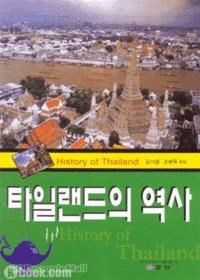 타일랜드의 역사