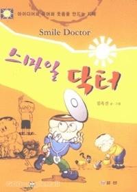 스마일 닥터 : 아이디어와 유머와 웃음을 만드는 지혜