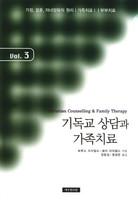 기독교 상담과 가족치료 3 - 가정, 결혼, 자녀양육의원리 가족치료1 부부치료★