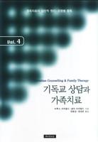 기독교 상담과 가족치료 4 - 중독치료의 일반적 원리 유형별 중독★