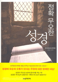 정확 무오한 성경