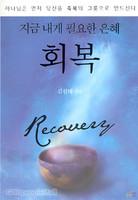 회복 - 지금 내게 필요한 은혜