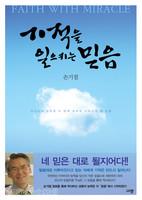 기적을 일으키는 믿음 - 하나님의 능력을 이 땅에 실제로 나타나게 할 믿음 (2009 올해의 신앙도서)