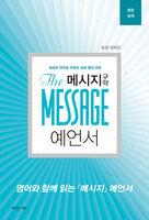 메시지 구약 - 예언서 (영한대역/무선판)