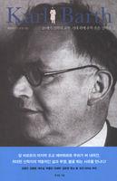칼 바르트 - 20세기 신학의 교부, 시대 위에 우뚝 솟은 신학자