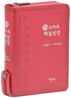 스마트 해설성경 미니 합본(색인/이태리신소재/지퍼/핑크)