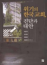 위기의 한국교회, 진단과 대안