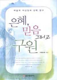 은혜, 믿음 그리고 구원