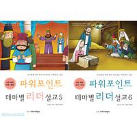 파워포인트 테마별 리더설교 세트 (5-6권)