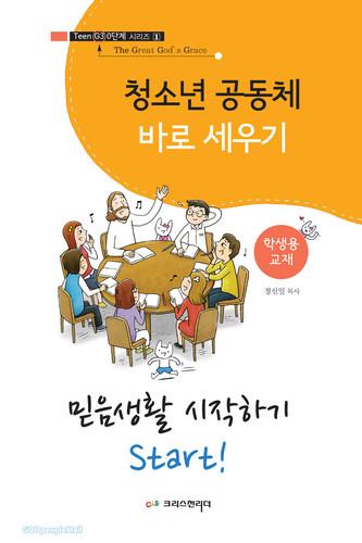 청소년 공동체 바로 세우기 1 - 믿음생활 시작하기(학생용)