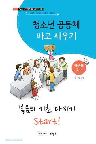 청소년 공동체 바로 세우기 2 - 복음의 기초 다지기(학생용)