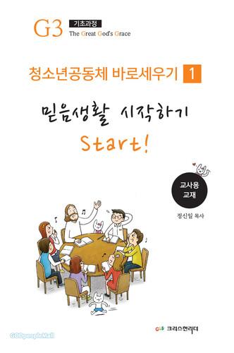 청소년 공동체 바로 세우기 1 - 믿음생활 시작하기(교사용)