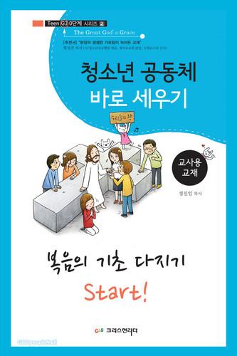 청소년 공동체 바로 세우기 2 - 복음의 기초 다지기(교사용)