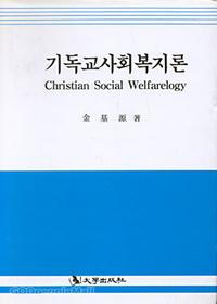 기독교사회복지론