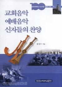 교회음악 예배음악 신자들의 찬양 - 장로회신학대학교 100주년 기념총서 14